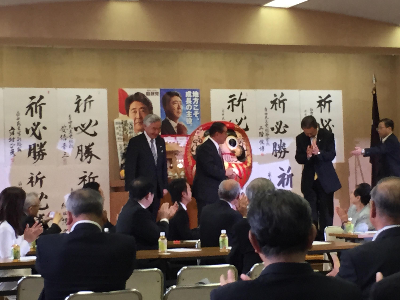 自民党福島県連必勝祈願祭・選対本部事務所開き