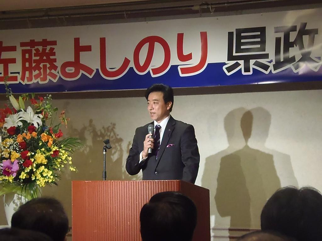 佐藤よしのり県政報告会
