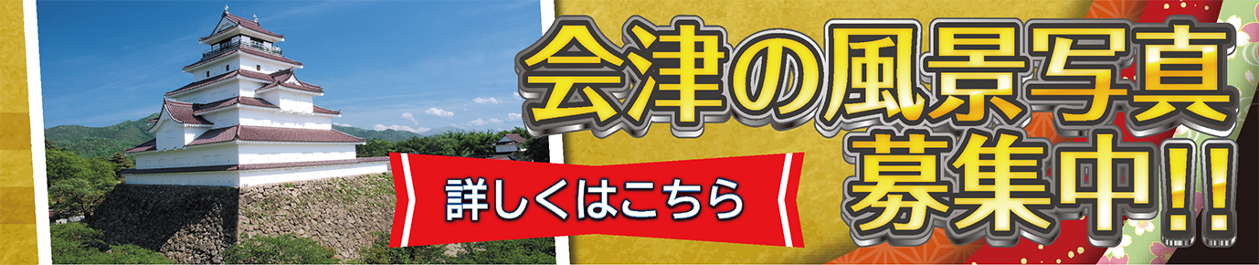会津の風景写真募集