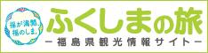 福島観光情報サイト