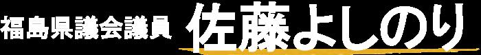 福島県議会議員 佐藤よしのり